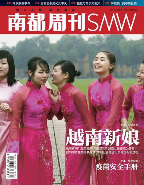 Cover shot of a 2010 Southern Weekly magazine featuring the trend of Chinese men are marrying Vietnamese brides