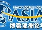 250px-Bo'ao_Forum_for_Asia_-_logo_01