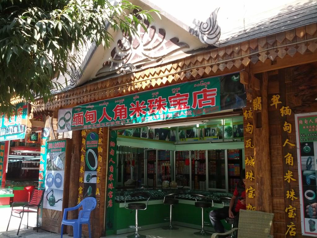 Abdullah's storefront in Jinghong